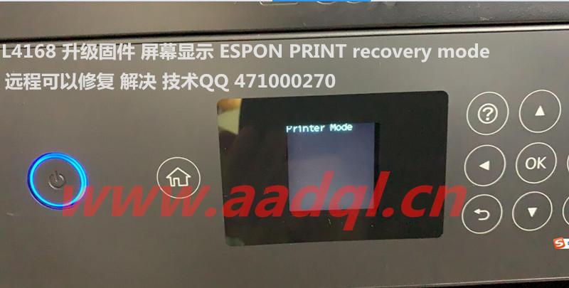 爱普生固件升级导致不能开机故障ESPON PRINT recovery mode-EPSON爱普生
